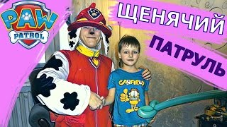 Щенячий патруль, Маршал! Аниматор на детском дне рождения