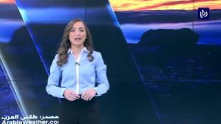 النشرة الجوية الأردنية من رؤيا 20-11-2018