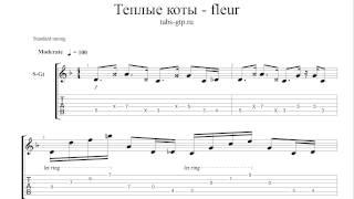 Flёur - Теплые коты - ноты для гитары табы аранжировка