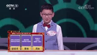 [中国诗词大会]杜甫为何推崇诸葛亮?  CCTV