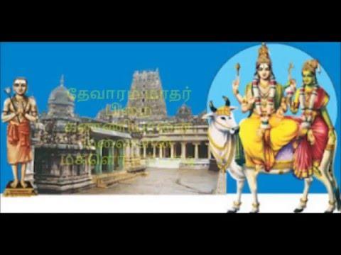 தேவாரம் : மாதர் பிறை கண்ணியானை - Thevaram : Mathar Pirai kanniyanai