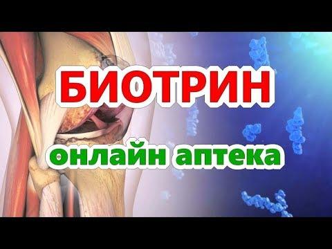 🤝🤝🤝 Биотрин гель для суставов, купить гель для лечения суставов