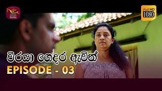 Weeraya Gedara Awith | වීරයා ගෙදර ඇවිත් | Episode - 03 | 2019-01-27 | Rupavahini TeleDrama Thumbnail