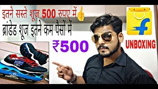 Best Sports Shoes For Mens Under 500 Rupees UNBOXING ( FLIPKART )