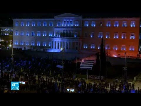 النواب اليونانيون يصوتون على الاسم الجديد لمقدونيا وسط غضب المتظاهرين