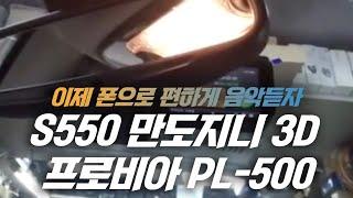 2011년식 S550+만도지니 3D+프로비아 PL-50…