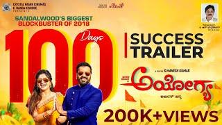 Ayogya 100 Days Success Trailer | Sathish Ninasam | Rachitha Ram | Mahesh | Arjun Janya | TRC CPC