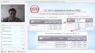 Вебинар в поддержку администраторов системы KPI-Drive (сентябрь 2013)