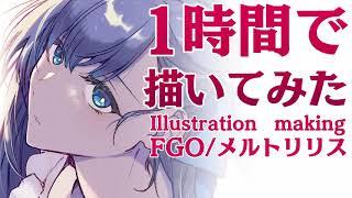 【イラストメイキング】1時間でFGOメルトリリス描いてみた【プロ漫画家】/Illustration making:Fate/GrandOrder