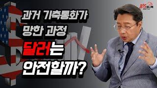 달러는 안전할까? 기축 통화가 망하게 되는 과정을 역사에서 알수있다 | 홍익희 교수 | 815머니톡