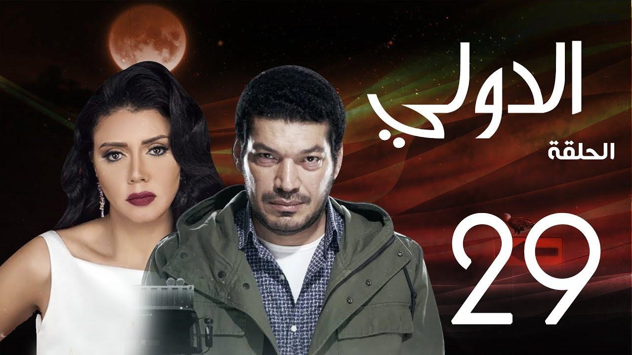 مسلسل الدولي   باسم سمرة . رانيا يوسف - الحلقة   29   EL Dawly Series Eps