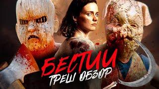 бестии (2019)  - ТРЕШ ОБЗОР фильма