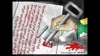 ثائر فوزي الصفطاوي - قصة شعب / Thaeir Fawzi - Qset Sha3eb