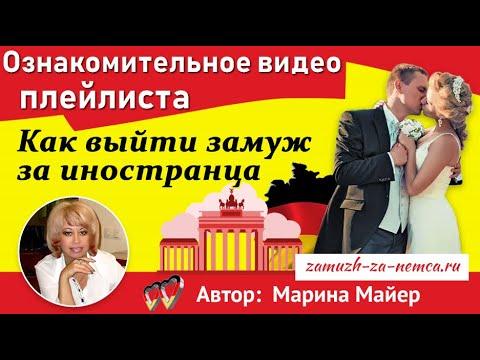 сайт брачных знакомств иностранками
