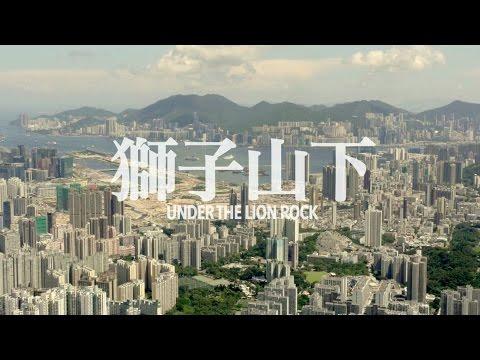 獅子山下 Under the Lion Rock (Instrumental)