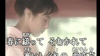 松永ひとみ - 愛恋花