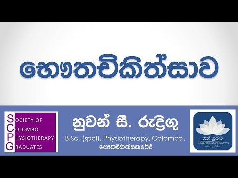 Physiotherapy Sri Lanka
