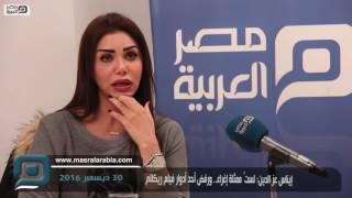 مصر العربية | إيناس عز الدين: لستُ ممثلة إغراء.. ورفض أحد أدوار فيلم ريكلام