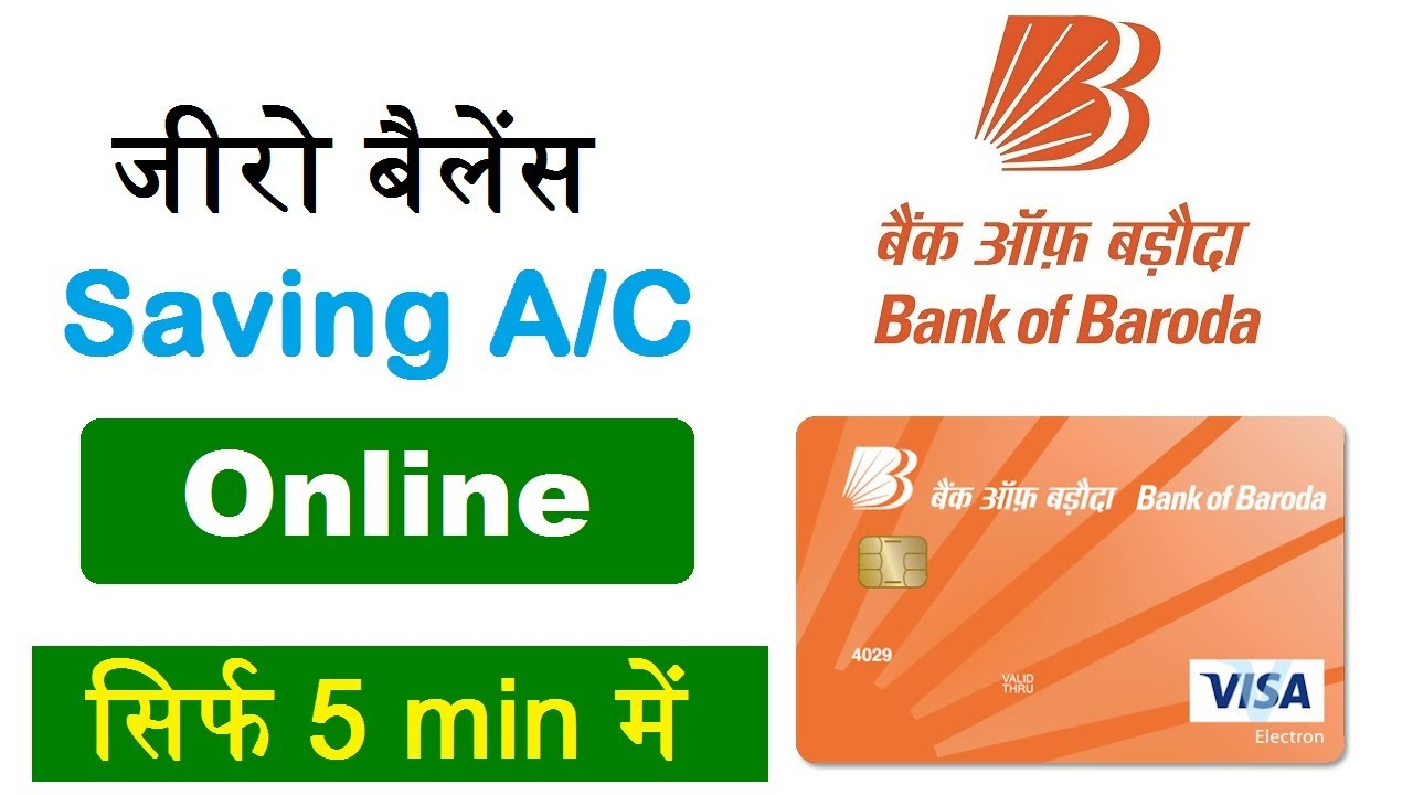 bank of baroda saving account balance