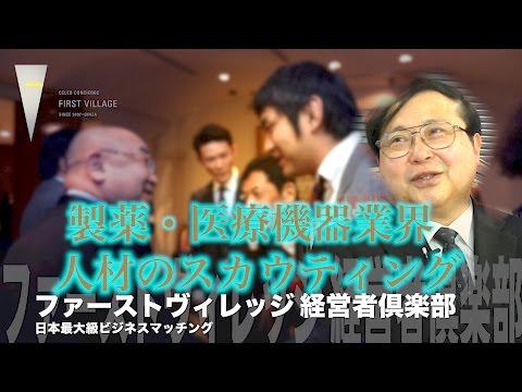 製薬・医療機器業界 転職スカウトパワー人材 遠藤安彦社長