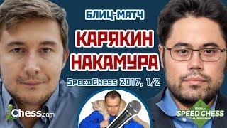 Карякин - Накамура ⚡️ SСС 2017 блиц 1/2 🎤 Сергей Шипов ♕ Шахматы