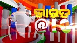 Bharat @ 10    10 PM News Bulletin    16 April 2021    Kalinga TV