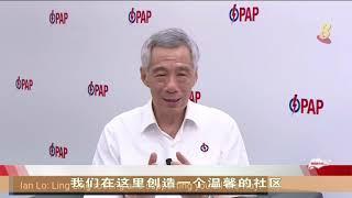 【新加坡大选】李总理:和团队在宏茂桥集选区创造温馨社区