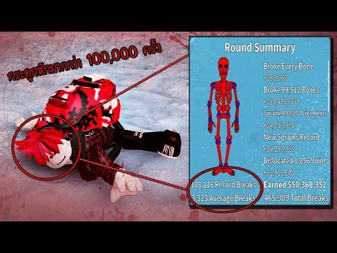 Roblox : Broken Bones IV #2 🦴 ใช้เงินไม่จำกัดทำกระดูกหัก 100,000 ครั้ง เจ็บตัวขั้นสูงสุด !!!