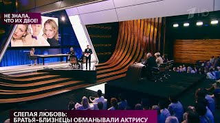 """В ток-шоу """"На самом деле"""" модель Кристина Строителева вызывает на детектор лжи актрису Марину Орлову"""