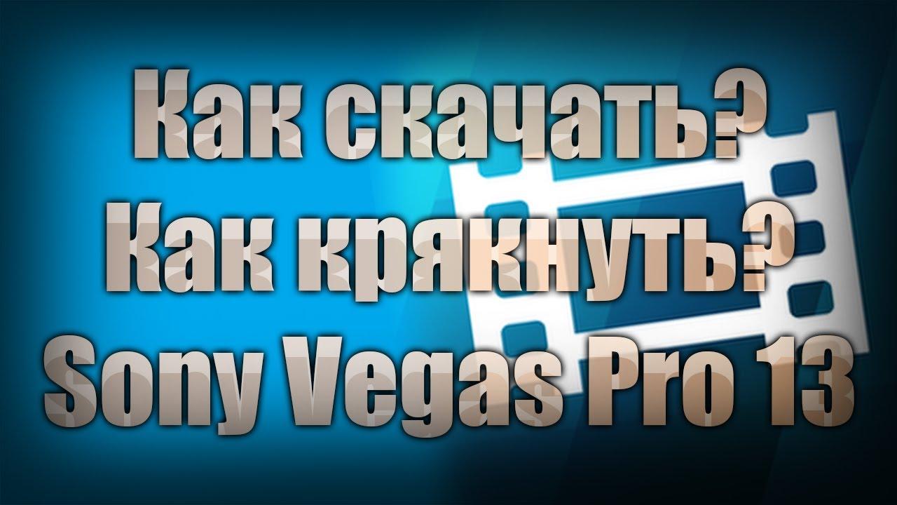 ☆sony vegas pro 13 32 bit crack [download link]☆ youtube.
