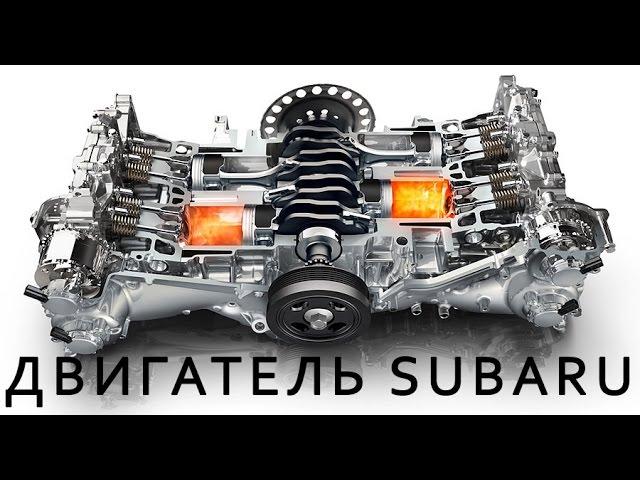 Как работает оппозитный двигатель Subaru