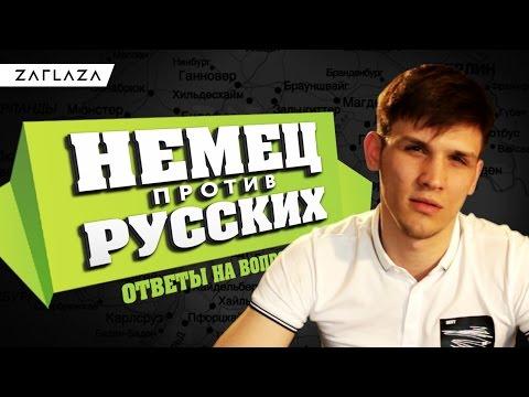 Немец ответил Русским / Стереотипы о немцах ответы на вопросы