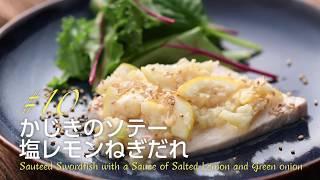 【かじきのソテー 塩レモンねぎだれ】 by 千国めぐみ(モデル) 『千国...