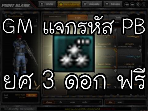 GM PBแจกรหัส PB ยศ 3 ดอก มีปืนในตำนานบาเรต ถาวร !! ( GMพีบีออฟไลน์ )