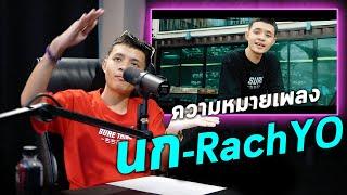 แกะความหมายเพลง นก - RachYO - ฌอน Podcast #61