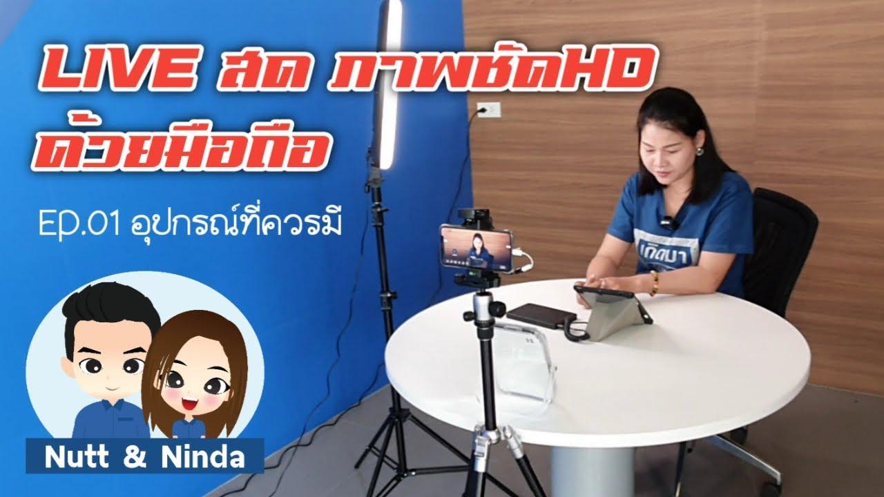 Live Facebook ภาพ HD ด้วยมือถือ : EP01 อุปกรณ์ที่ควรมี