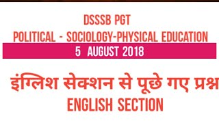5 अगस्त- English questions , sociology and political science paper