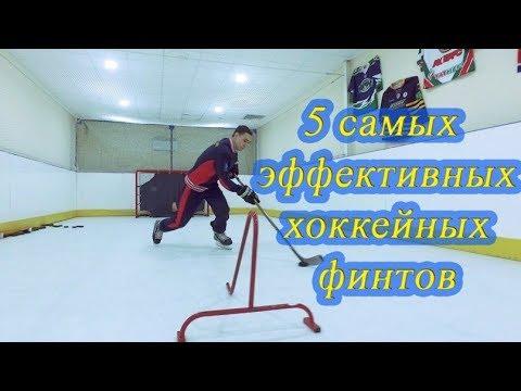 Финты в хоккее видеоурок