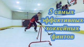 Учимся правильно выполнять хоккейные финты