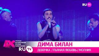 ДИМА БИЛАН Мегамикс Девочка, Пьяная любовь, Молния