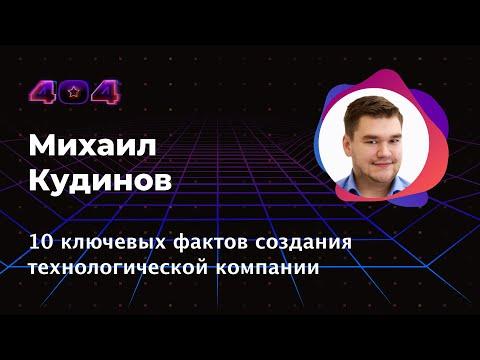 Михаил Кудинов — 10 ключевых фактов создания технологической компании