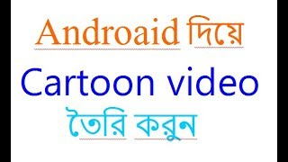 How to Make Cartoon Video On  Android Phone 2017 tips | Bangla  Make Cartoon Tutorial | Android Tips