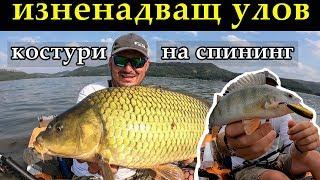 Риболов на костур на язовир Александър Стамболийски.Отново хванах голям шаран на ултралайт спининг