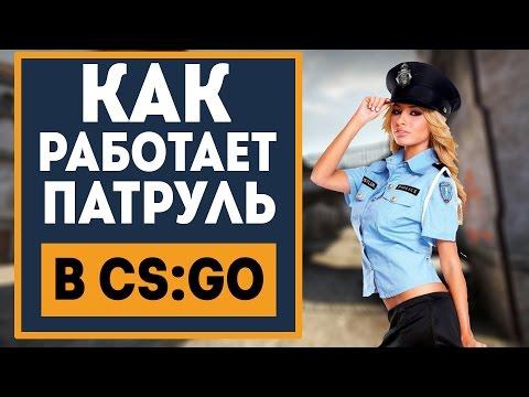 видео: Как РАБОТАЕТ патруль в cs:go? by trix (Все о ПАТРУЛЕ в cs:go)