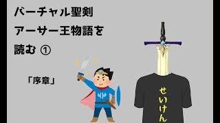 【朗読】アーサー王物語01【#バーチャル聖剣】