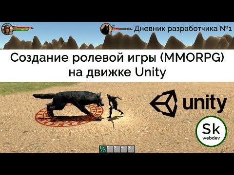 Разработка ролевой игры (MMORPG) на движке Unity в одиночку - Дневник разработчика №1