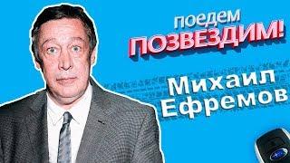 🚗✨ Поедем, ПОЗВЕЗДИМ! Выпуск 4: Михаил Ефремов. #Subaru #Интервью #Ефремов