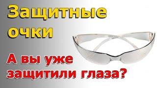 Защитные очки. Обзор отзыв. Посылка из Китая. Aliexpress