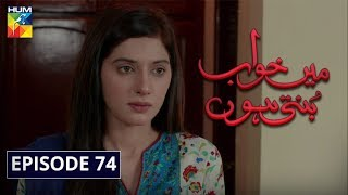 Main Khwab Bunti Hon Episode 74 HUM TV Drama 23 October 2019