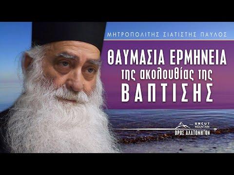 Μια θαυμάσια ερμηνεία της ακολουθίας της Βάπτισης - Μητροπολίτης Σισανίου και Σιατίστης Παύλος